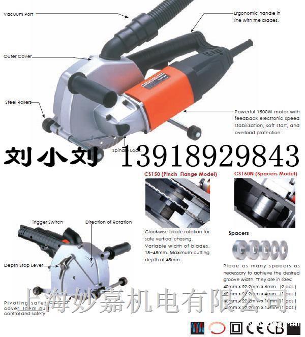 销售轻巧便携墙壁开槽机CS150,灰尘少,操作方便