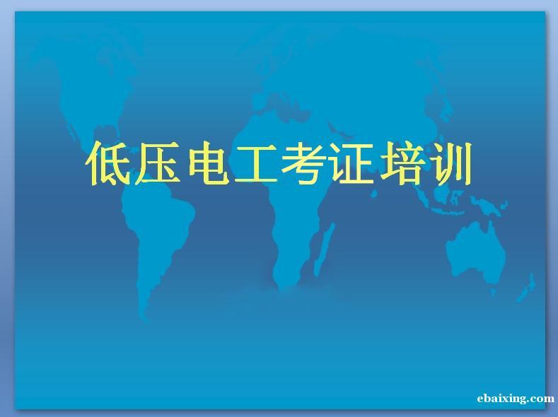 广州低压电工证考核