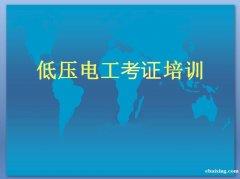 广州低压电工培训