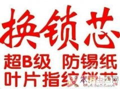 九江 陶洼小区附近急开锁换锁电话