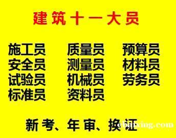 重庆开州区2021安全员年审注意事项-安全员考试内容