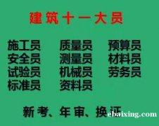 2021重庆万州试验员五大员在哪里年审-快速报名