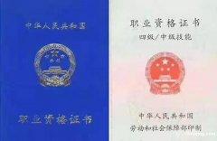 人社局考证领补贴了,初级1000 中级1500 高级2000