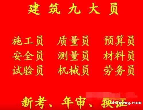 2021年重庆市奉节县建委施工员考试可以个人报名-施工安全员