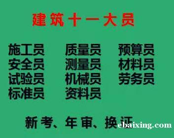 重庆市2021大足区建筑材料员考试报名时间-重庆建筑安全员