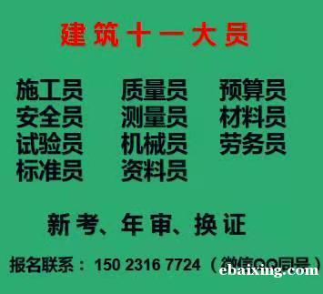 2021年重庆市璧山区安全员新考价格多少钱-土建机械员考试条