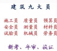 二零二一年重庆市开县九大员可以报考了-房建材料员考前培训