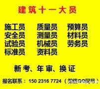 重庆市酉阳土建材料员培训考试方式是怎样的-资料员考前培训