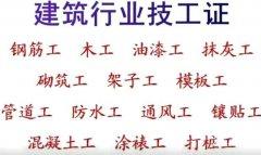 重庆市2021建委标准员可以报考了-名额有限